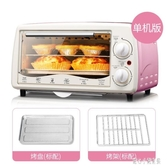 220V 電烤箱家用烘焙小烤箱全自動小型迷你宿舍寢室蛋糕紅薯小容量  LN3181【甜心小妮童裝】