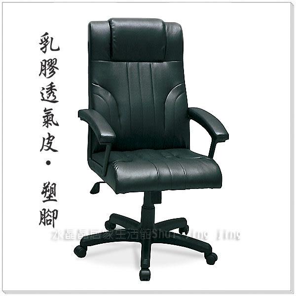 【水晶晶】SB8280-3愛德華透氣黑皮高背氣壓辦公椅