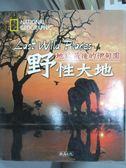 【書寶二手書T3/動植物_ZKW】野性大地-地球最後的伊甸園_諾爾‧葛洛夫