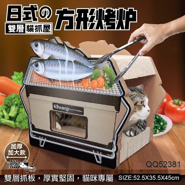 【現貨+含運】日本寵喵樂-日式方形烤爐貓草貓抓板 雙層加寬款 胖貓.多貓『寵喵樂旗艦店』