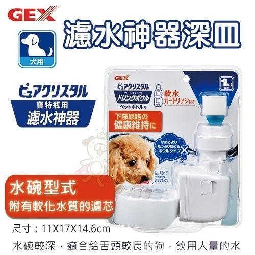 『寵喵樂旗艦店』 日本GEX《濾水神器深皿-犬用》讓寵物更容易飲用 寶特瓶專用