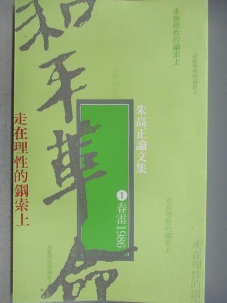 【書寶二手書T9/哲學_MMB】朱高正論文集(1)春雷1986