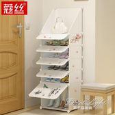鞋櫃鞋架簡易鞋櫃鞋架子多層組裝防塵收納家用實木經濟型簡約現代塑料鞋架 果果輕時尚 igo