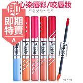 (即期商品) ETUDE HOUSE 雙倍口感 甜心染唇彩/咬唇妝 4g+4g