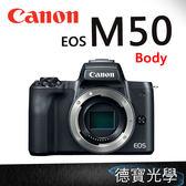 Canon EOS M50 單機身 微單眼 VLOG 微型單眼 登錄送原廠電池 總代理公司貨