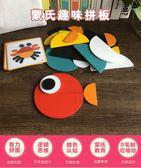益智拼圖兒童幾何拼板教具動物創意早教七巧板益智力拼圖積木玩具3-5-6歲 免運 宜品