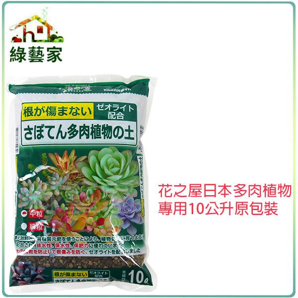 【綠藝家】花之屋日本多肉植物專用10公升原包裝