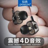 線控耳機POLVCDG/鉑典 S7雙動圈耳機入耳式手機通用HiFiK歌重低音四核·樂享生活館