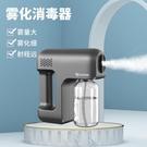 現貨秒出 納米藍光消毒槍噴霧機汽車家用室內霧化消毒機手持消毒液無線充電紫外光線 快速出貨