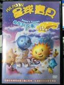 挖寶二手片-B31-正版DVD-動畫【星球寶貝:桑妮說故事】-國英語發音(直購價)