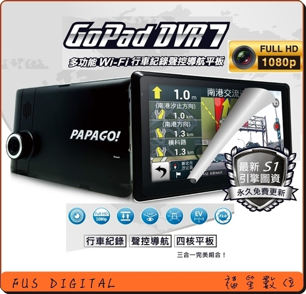 【送32GB】PAPAGO GOLIFE GOPAD DVR7 七吋 聲控 衛星導航 行車記錄器