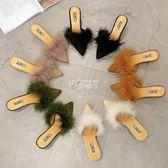 夏 歐美時尚尖頭包頭細跟絨面中高跟半拖毛毛鞋女拖鞋 俏腳丫