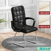 電腦椅 電腦椅家用辦公椅升降轉椅職員會議椅學生靠背椅學習椅子舒適【海阔天空】