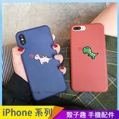 冷淡風卡通 iPhone iX i7 i8 i6 i6s plus 霧面手機殼 小恐龍 保護殼保護套 矽膠軟殼 全包邊防摔殼