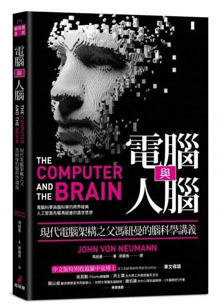 電腦與人腦:現代電腦架構之父馮紐曼的腦科學講義【城邦讀書花園】