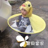 創意兒童飛碟雨衣帽傘寶寶祖國的花朵專用雨傘男童女童幼兒園小孩