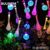 布雷科曼太陽能彩燈串家用戶外變色燈led裝飾燈串庭院景觀燈室外  全館免運
