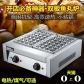 丸子機 艾敏章魚小丸子機器商用章魚燒機燃氣電熱不沾章魚丸子爐雙板烤盤 第六空間 igo