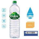 《法國Volvic富維克》天然礦泉水(1500mlx12入) $650/箱【海洋之心】