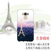 [ZC553KL 軟殼] 華碩 asus ZenFone3 Max 5.5吋 X00DDA 手機殼 保護套 巴黎鐵塔