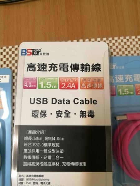 【一年保固】bstar 台灣優選 TYPE C 傳輸線 貝仕達 高速 耐咬 充電線 2.4A 抗磨損ㄒ