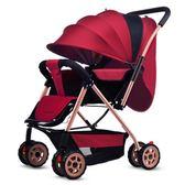 嬰兒手推車嬰兒推車可坐躺輕便折疊雙向四輪0/1-3歲寶寶新生兒童小孩手推車igo 曼莎時尚
