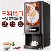 220V 速溶商用咖啡機 辦公室奶茶機果汁一體機飲料機 CJ5431『寶貝兒童裝』
