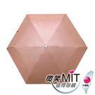【微笑MIT】張萬春/張萬春洋傘-E26...