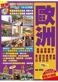 歐洲(19 20年版):遨遊11國省錢品味遊Easy GO!