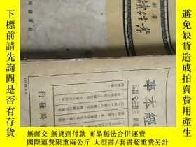 二手書博民逛書店罕見廣解孝經讀本Y7709 粹芬閣 世界書局 出版1936