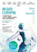 神奇的自然呼吸:37組覺察呼吸練習,改善姿勢、消除痠痛、舒緩壓力,找回身心靈的健..