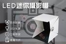 行動攝影棚 LED燈 USB插頭 迷你 折疊式 行動 燈箱 一體 省電 平價 刊登 照相箱 販售 動漫 柔光