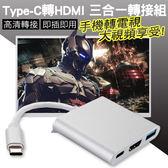 ~marsfun 火星樂~Type C 三合一HDMI 轉接線組USB 3 0 手機轉高畫
