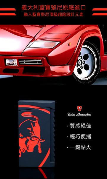 藍寶堅尼Tonino Lamborghini IL TORO LIGHTER打火機(黑紅)