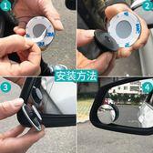 汽車用後視鏡小圓鏡360度可調 倒車盲點盲區高清廣角反光輔助鏡子