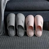 棉拖鞋居家室內軟底透氣防滑四季情侶男女【極簡生活】