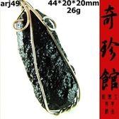 泰國隕石黑隕石墬子26G開運避邪投資-精選天然高檔天外寶石項鍊{附保證書}[奇珍館]arj49