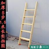 木梯子實木質樓梯家用學生宿舍上下床雙層床閣樓樓梯木直梯子單賣【毛菇小象】