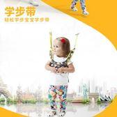 萬聖節快速出貨-抱抱熊寶寶學步帶夏季防勒嬰兒學步帶嬰幼兒學走路防摔安全神器
