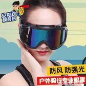 護目鏡 墨鏡防強光紫外線眼罩焊工電焊眼鏡防塵防風戶外騎行滑雪鏡護目鏡 薇薇家飾