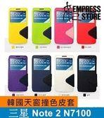 【妃航】韓國開窗天窗三星Galaxy Note 2 N7100 磁扣皮套左右側翻手機保護套