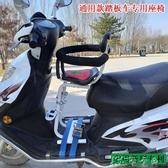 踏板電動摩托車寶寶座椅小龜車大踏板車座椅女式士摩托車兒童座椅 卡卡西yys