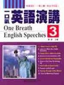 (二手書)一口氣英語演講(3)(書+2CD)