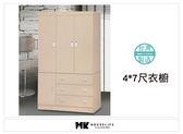【MK億騰傢俱】AS208-02 白橡4*7尺衣櫥(下座整桶)