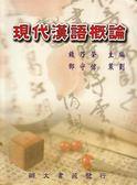 (二手書)現代漢語概論