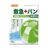 COSMED防水救急絆創貼10入(大)【康是美】