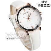 KEZZI珂紫 晶鑽時刻都會時尚腕錶 立體多角度切割玻璃鏡面 白x玫瑰金色 皮帶 女錶 學生錶 KE1552白小