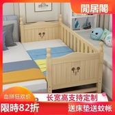 兒童床實木床拼接大床男孩女孩兒童床公主床邊床加寬延邊款神器【免運】