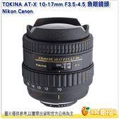 @3C 柑仔店@ TOKINA AT-X 10-17mm F3.5-4.5 DX Fish Eye 魚眼鏡頭 公司貨