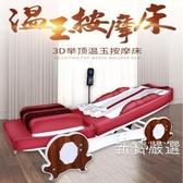 美容床多功能溫熱美容院多功能按摩床同麗可床WY【免運】